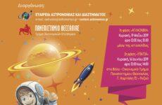 3ος Πανελλήνιος Διαγωνισμός Αστρονομίας για το Δημοτικό Σχολείο