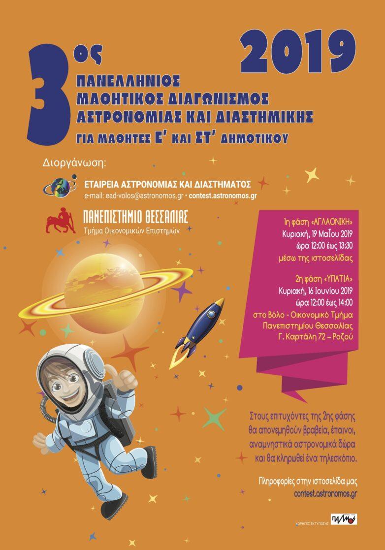 Την ερχόμενη Κυριακή ο πανελλήνιος διαγωνισμός Αστρονομίας του Δημοτικού