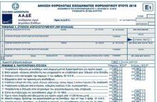 Άνοιξε το Taxisnet για τις φορολογικές δηλώσεις – Έως τις 30 Ιουνίου η υποβολή τους