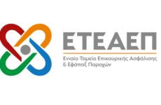 Το Υπουργείο Εργασίας για τις εισφορές επιστημόνων στο ΕΤΕΑΕΠ