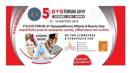 5ο Δ|Υ|Ο FORUM 2019: Mια μεγάλη γιορτή της διατροφής, υγείας και ομορφιάς στο Ζάππειο
