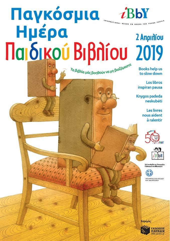 2 Απριλίου: Παγκόσμια Ημέρα Παιδικού Βιβλίου 2019