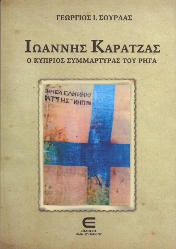 """Παρουσίαση βιβλίου του Γ. Σούρλα """"Ιωάννης Καρατζάς – Ο Κύπριος συμμάρτυρας του Ρήγα"""""""