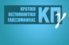 Από σήμερα οι ηλεκτρονικές αιτήσεις για το κρατικό πιστοποιητικό γλωσσομάθειας