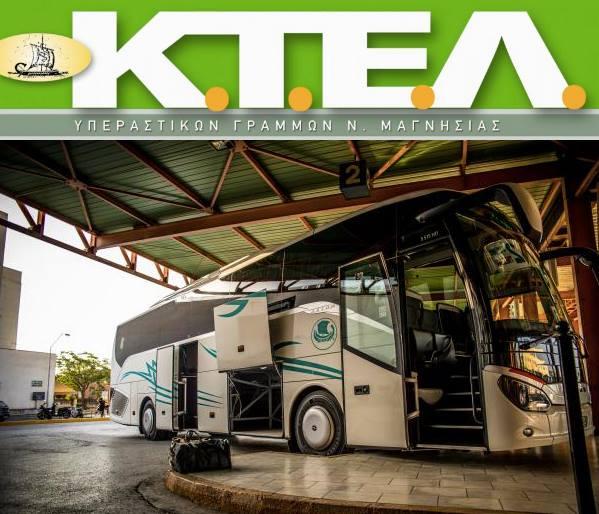 Δρομολόγια των λεωφορείων του Υπεραστικού ΚΤΕΛ