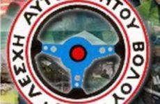 Νέο Δ.Σ. της Λέσχης Αυτοκινήτου Βόλου