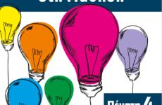 Ημερίδα «Σχεδιαστική Σκέψη και Μάθηση»