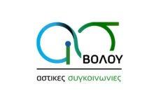 Νέο λογότυπο για το Αστικό ΚΤΕΛ Βόλου Α.Ε.
