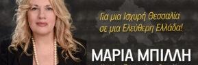 Οι υποψήφιοι Μαγνησίας της «Ελληνική Αυγή για τη Θεσσαλία»