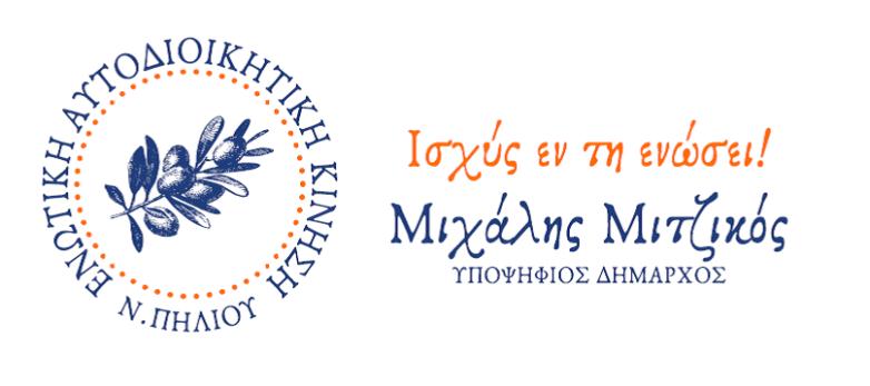 Στους 105 οι υποψήφιοι σύμβουλοι του Μιχάλη Μιτζικού