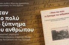 Παρουσίαση βιβλίου του Σαμουήλ Μιζάν «Ήταν πιο Πολύ το Ξύπνημα του Ανθρώπου»