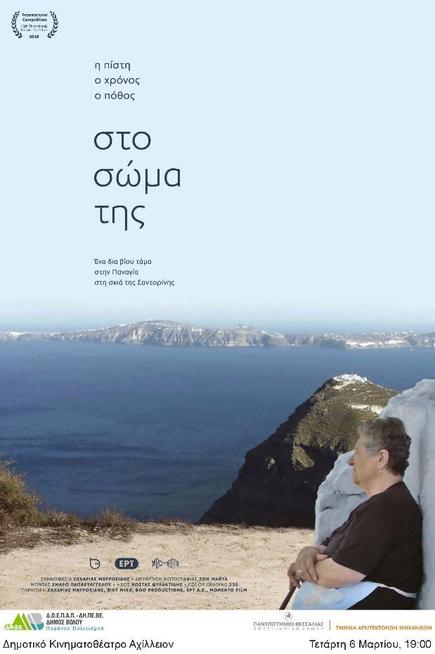 Προβολή ταινίας: «Στο Σώμα της» του σκηνοθέτη Ζαχαρία Μαυροειδή