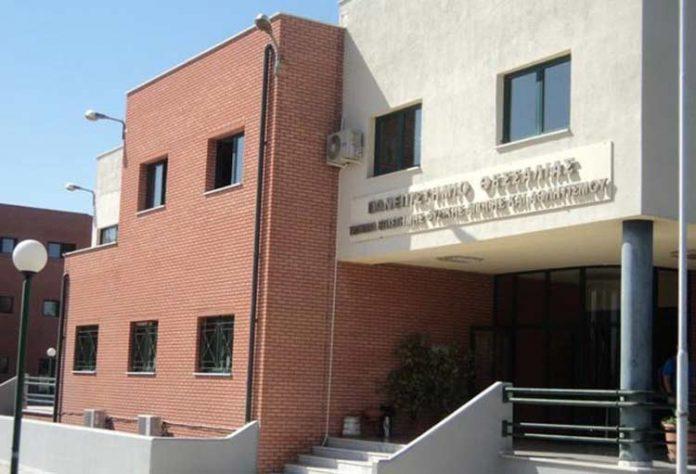 Aνοίγουν από σήμερα οι «Θύρες»του Πανεπιστημίου Θεσσαλίας
