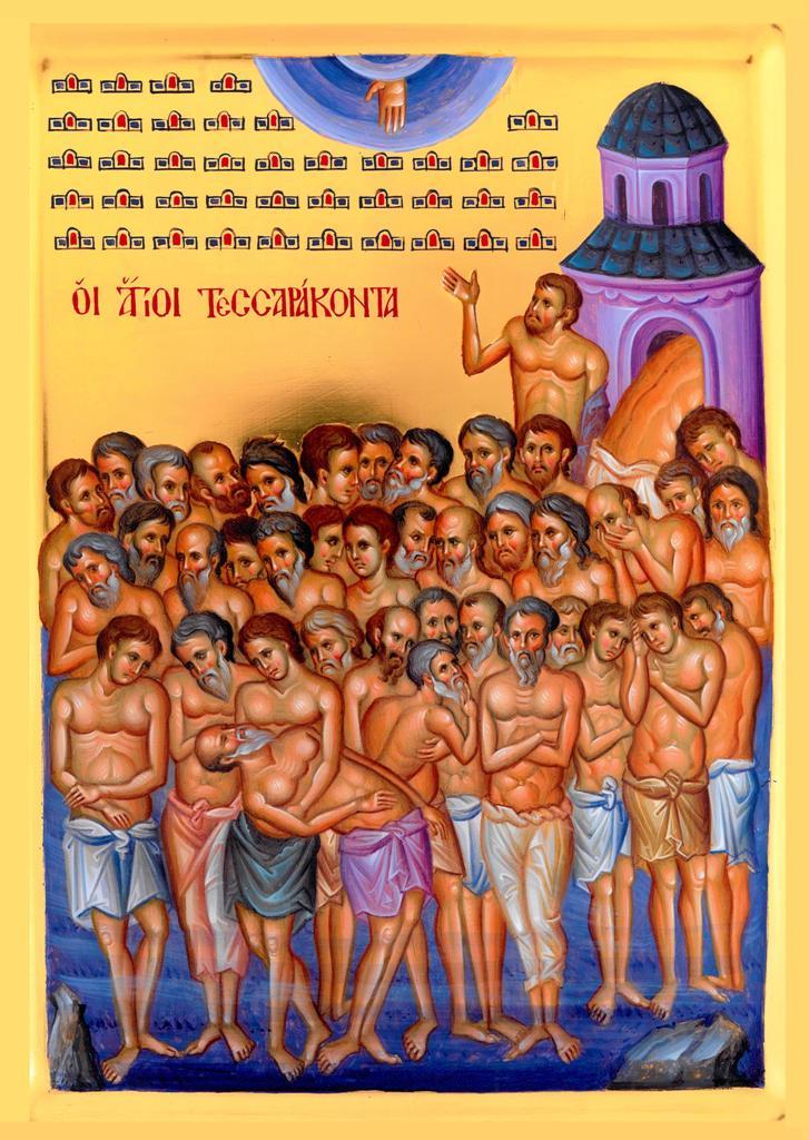 Μνήμη των Αγίων Τεσσαράκοντα Μαρτύρων
