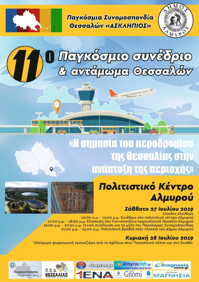 Το 11ο Παγκόσμιο Συνέδριο Θεσσαλών στον Δήμο Αλμυρού