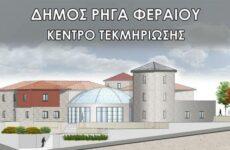 Δημ. Νασίκας: Αίρεται μία ιστορική εκκρεμότητα με τη δημιουργία του Κέντρου Τεκμηρίωσης του Ρήγα Βελεστινλή