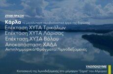 Κ. Αγοραστός για την «Ημέρα της Γης»: Η Θεσσαλία πιο «πράσινη» περιφέρεια στη χώρα