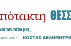 Ανυπότακτη Θεσσαλία: Περιοδεία στον Αλμυρό