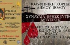 Συναυλίες Θρησκευτικής Μουσικής ενόψει της Μεγάλης Εβδομάδος