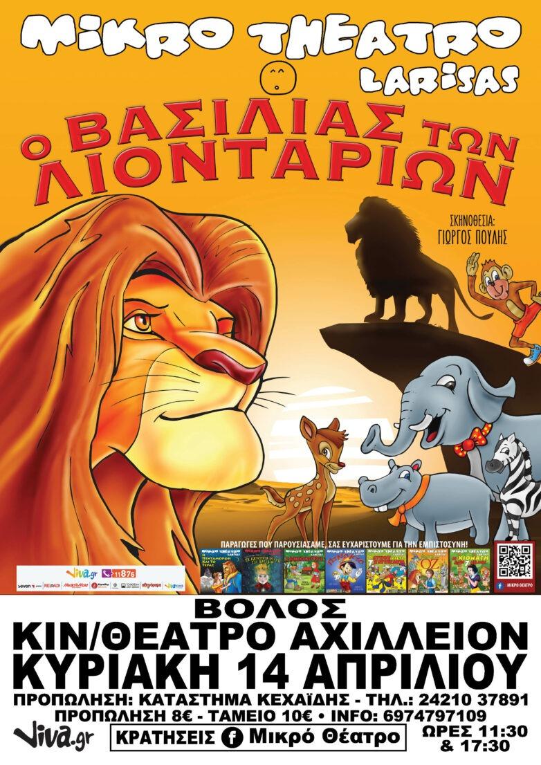 """Στον Βόλο το Μικρό Θέατρο Λάρισας & """"Ο Βασιλιάς των Λιονταριών"""""""