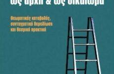 Παρουσίαση του βιβλίου του Απ. Παπατόλια για την αξιοκρατία