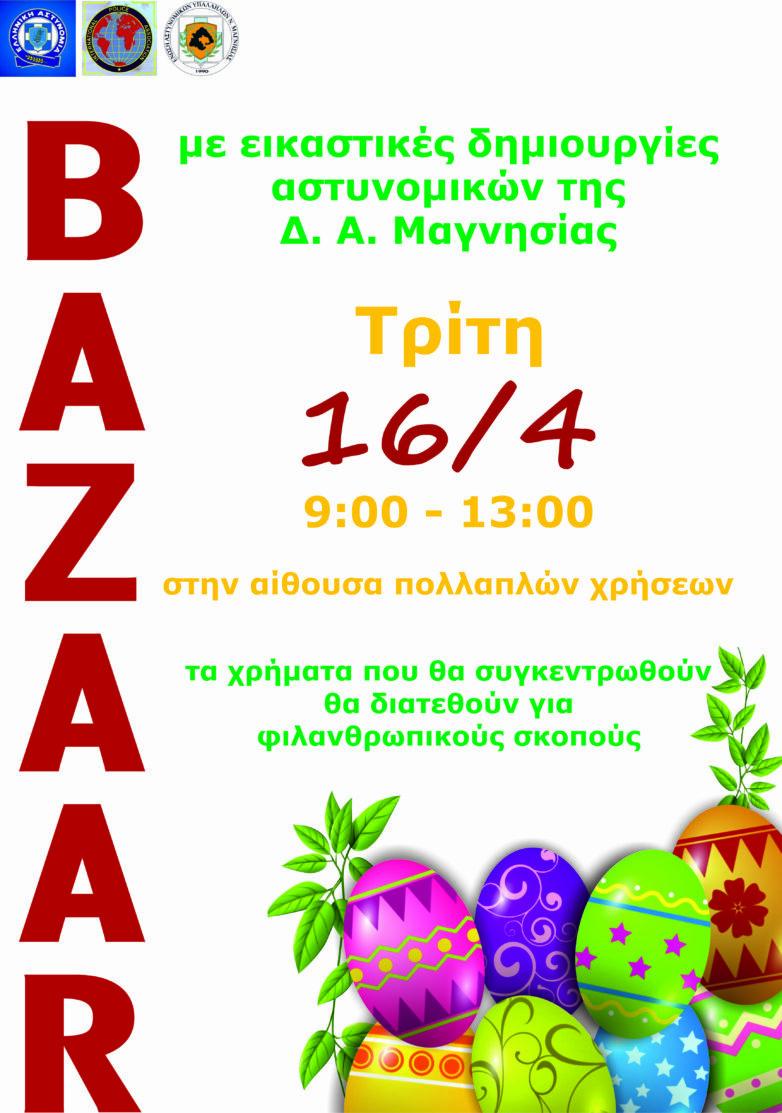 Bazaar με εικαστικές δημιουργίες  αστυνομικών