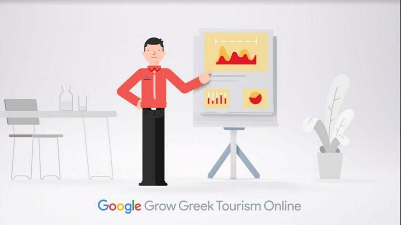Εκπαιδευτικό σεμινάριο Ψηφιακών Δεξιοτήτων για επαγγελματίες τουρισμού