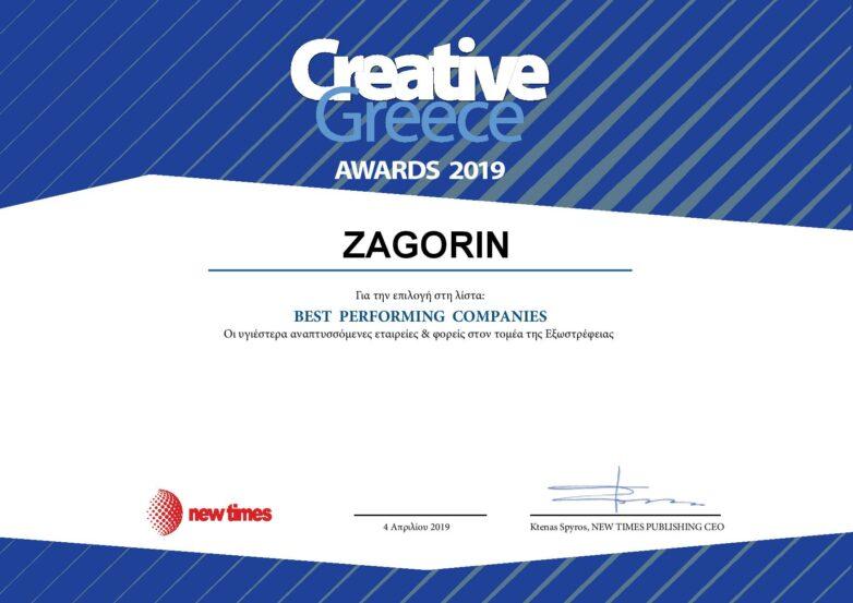 Βραβείο εξωστρέφειας για τον Αγροτικό Συνεταιρισμό Ζαγοράς