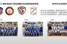 Στην Πάτρα σε φιλικούς αγώνες η ακαδημία μπάσκετ της Νίκης Βόλου