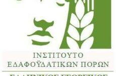 Επιστημονική διάλεξη «Εφαρμογές Σύγχρονων  Τεχνολογιών στη Διαχείριση του Αγροτικού Περιβάλλοντος»
