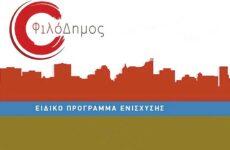 Η νέα διαδικτυακή πλατφόρμα για τις χρηματοδοτήσεις του «ΦιλόΔημου»