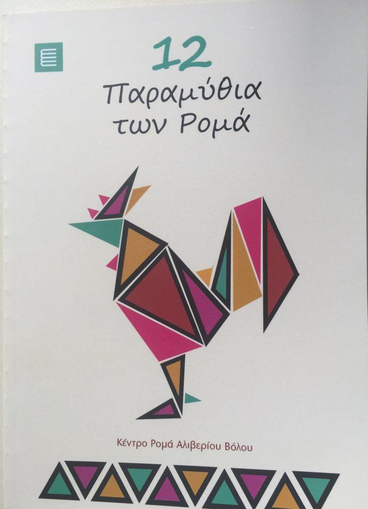 Παραμύθια των ΡΟΜΑ στο Φεστιβάλ Παιδικού και Εφηβικού βιβλίου