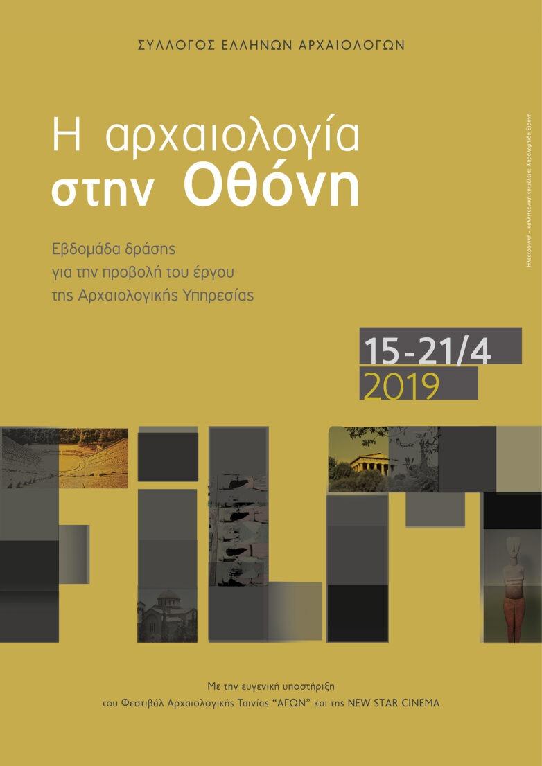 Συμμετοχή της Εφορείας Αρχαιοτήτων Μαγνησίας στην εβδομάδα δράσης