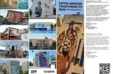 Έναρξη φεστιβάλ τοιχογραφιών στο Βόλο