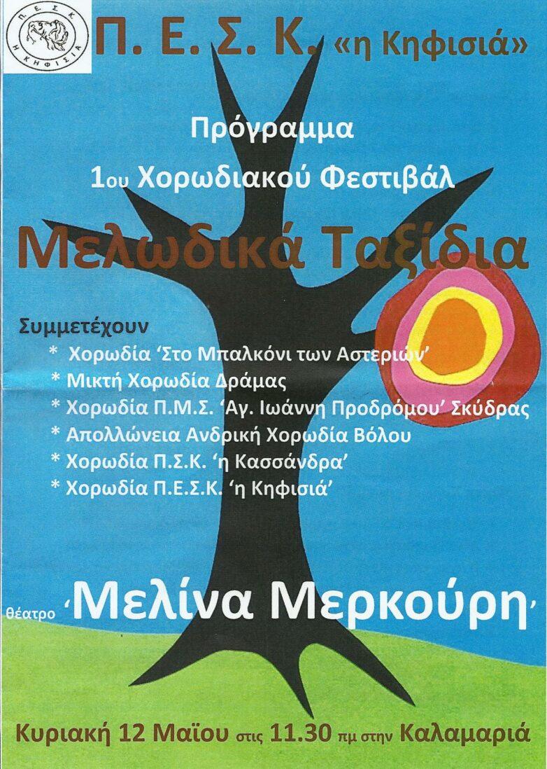 Η ¨Απολλώνειος¨ ανδρική χορωδία στο 1ο Χορωδιακό Φεστιβάλ Κηφισιάς του Δήμου Καλαμαριάς
