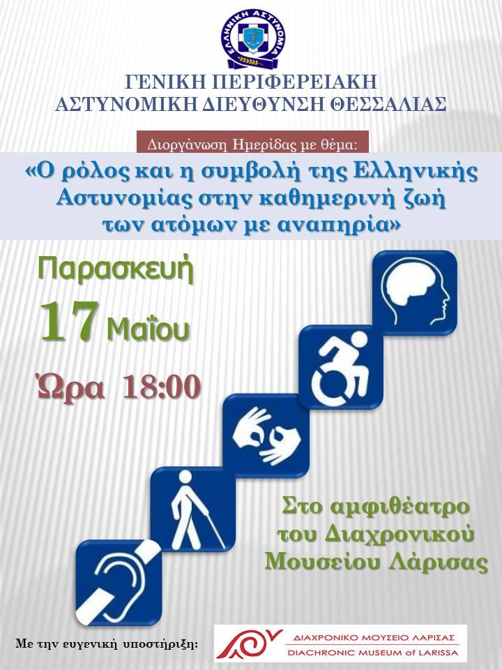 Ημερίδα της ΓΕΠΑΔ Θεσσαλίας για τα άτομα με αναπηρία