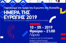 Γιορτάζουμε την ημέρα της Ευρώπης στη Θεσσαλία