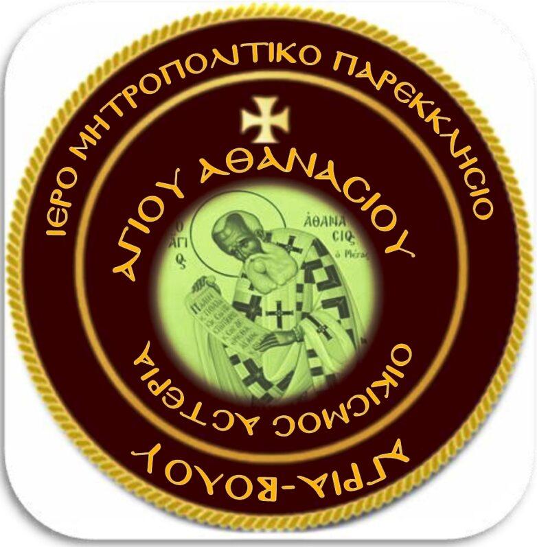 Ἀνακομιδὴ Τιμίων Λειψάνων Ἁγίου Ἀθανασίου στον Οικισμό ΑΣΤΕΡΙΑ της Δ.Ε.Αγριάς-Δ.Βόλου