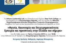 «Ηγεσία, Καινοτομία και Επιχειρηματικότητα: Εμπειρία και προοπτικές στην Ελλάδα του σήμερα»