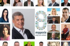 Tο ψηφοδέλτιο του Κώστα Αγοραστού στη Μαγνησία