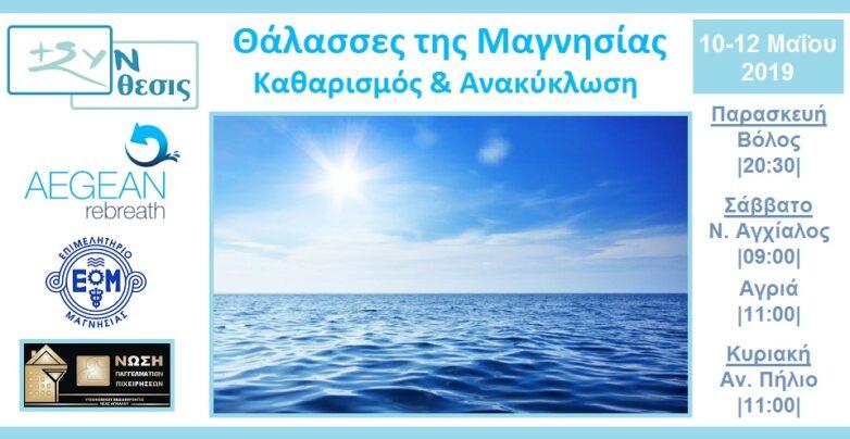 """Πρωτοβουλία """"Θάλασσες της Μαγνησίας: Καθαρισμός και Ανακύκλωση"""""""