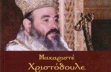 Παρουσίαση βιβλίου για τον Μακαριστό Αρχιεπίσκοπο Χριστόδουλο