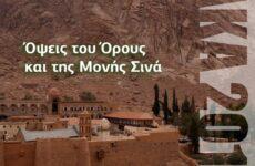 Διάλεξη στο Παν. Θεσσαλίας για τις όψεις του Όρους και Μονής Σινά