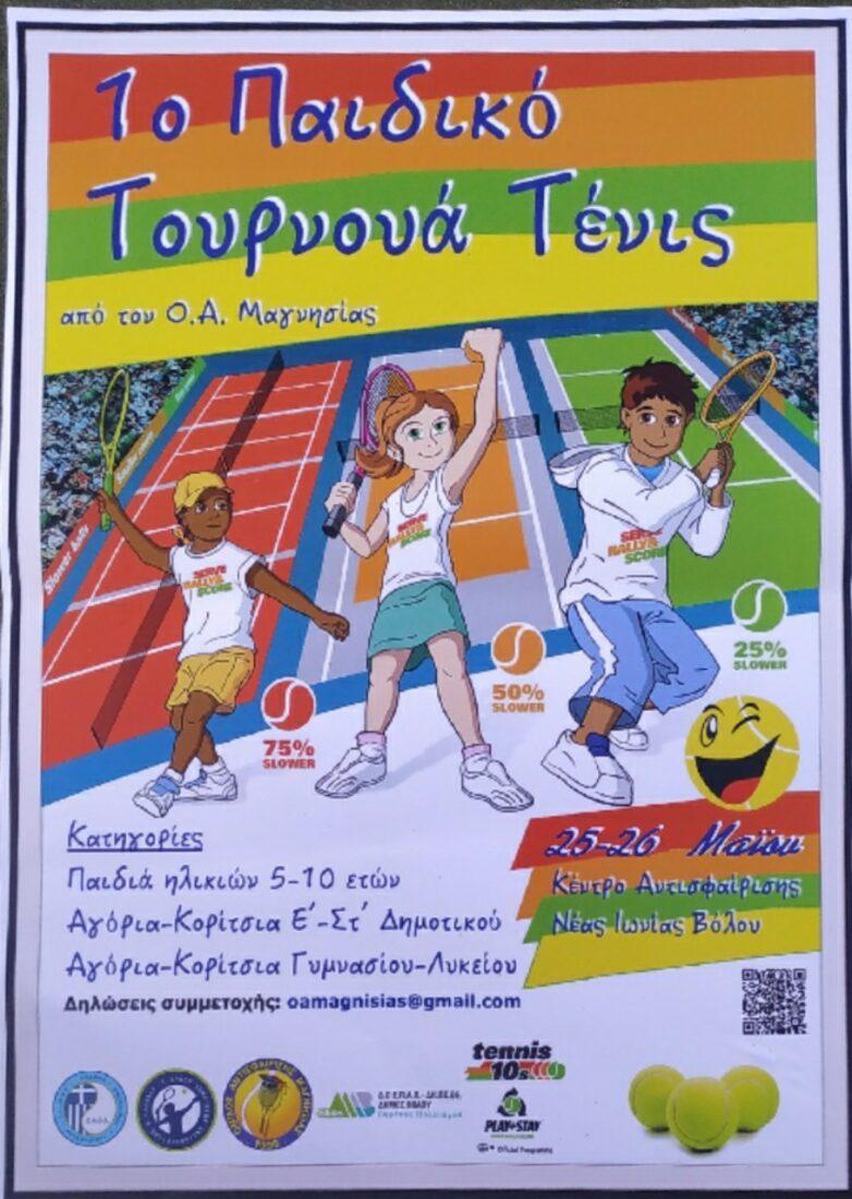 Παιδικό Τουρνουά Τένις στο Κέντρο Αντισφαίρισης Νέας Ιωνίας Βόλου