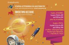 Διοργανώνεται ο 3ος Πανελλήνιος Διαγωνισμός Αστρονομίας για το Δημοτικό Σχολείο