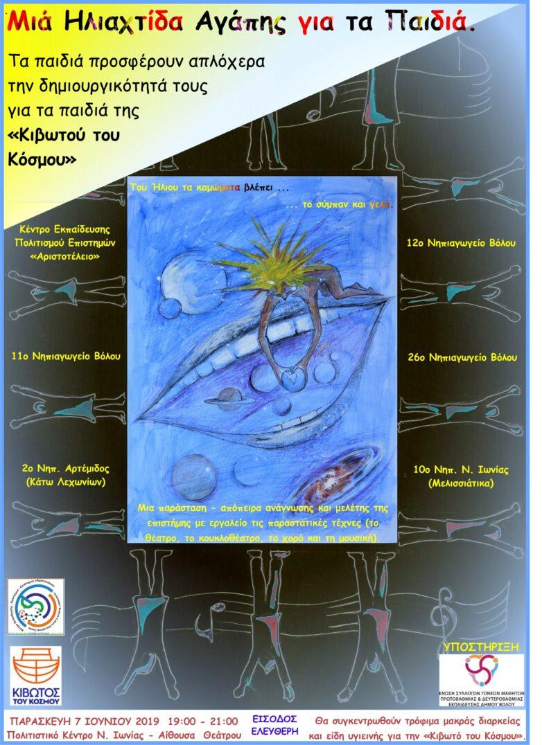 """""""Μια Ηλιαχτίδα Αγάπης για τα Παιδιά"""" στο Πολιτιστικό Κέντρο Νέας Ιωνίας"""