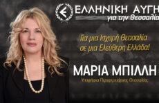 Oι υποψήφιοι της Ελληνικής Αυγής για την Θεσσαλία
