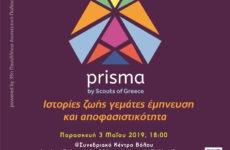 Prisma: Ιστορίες ζωής γεμάτες έμπνευση και αποφασιστικότητα