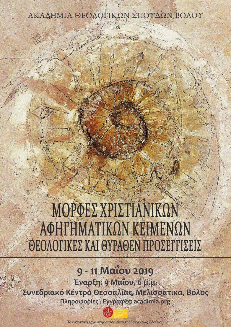 Συνέδριο της Ακαδημίας Θεολογικών Σπουδών για τις μορφές χριστιανικών αφηγηματικών κειμένων