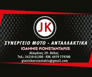 Συνεργείο Moto - Ανταλλακτικά Ιωάννης Κωνσταντάκης